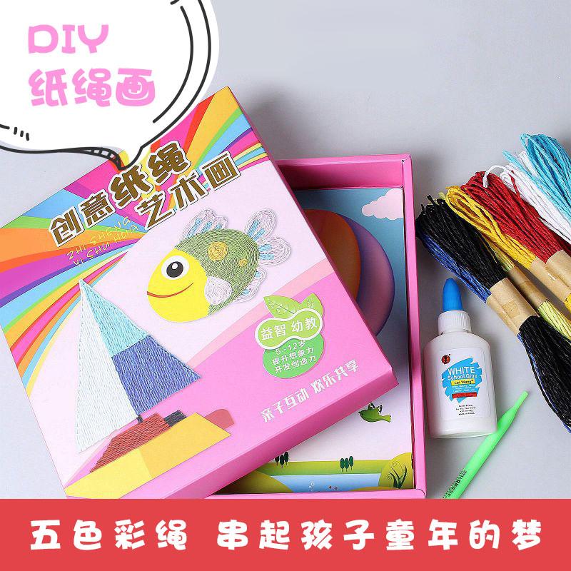 儿童手工DIY材料包幼儿园益智彩色纸绳粘贴画创意装饰玩具礼物