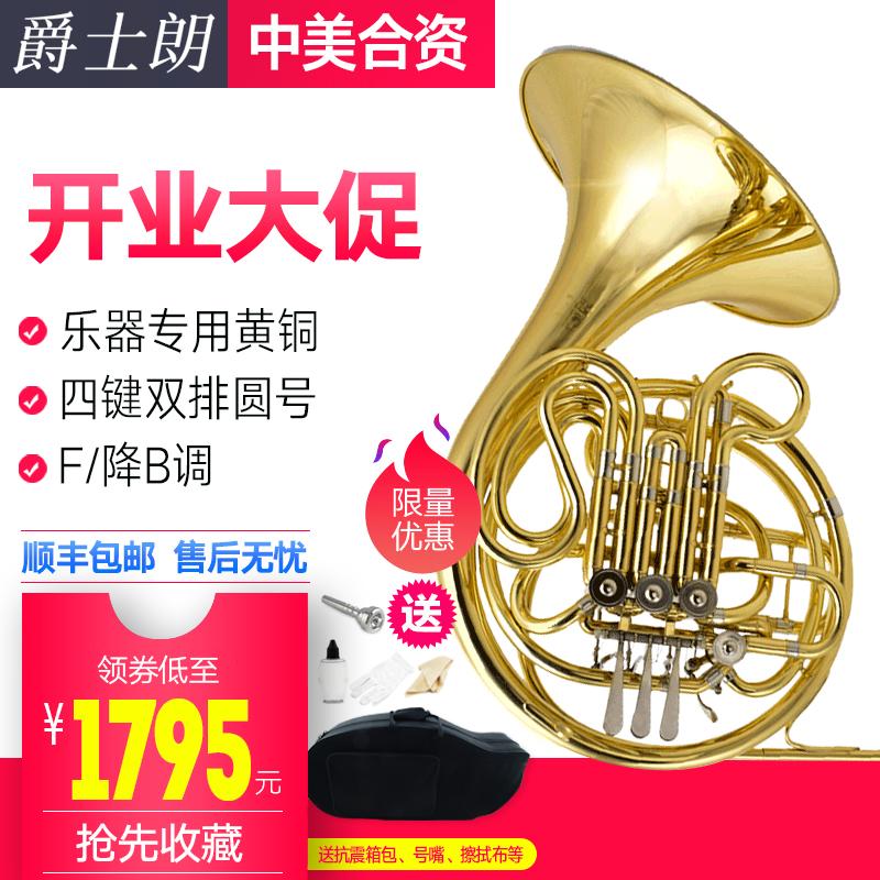 Jazz Long JZFH-310 с четырьмя клавишами с двумя рупорами B поворот F двойного назначения Paint gold band play grading