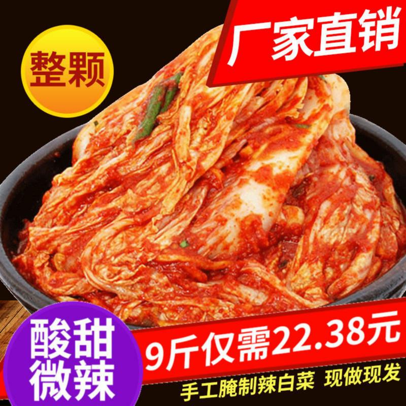 东北辣白菜韩式泡菜正宗韩国进口朝鲜延边特产咸菜下饭菜9斤整棵