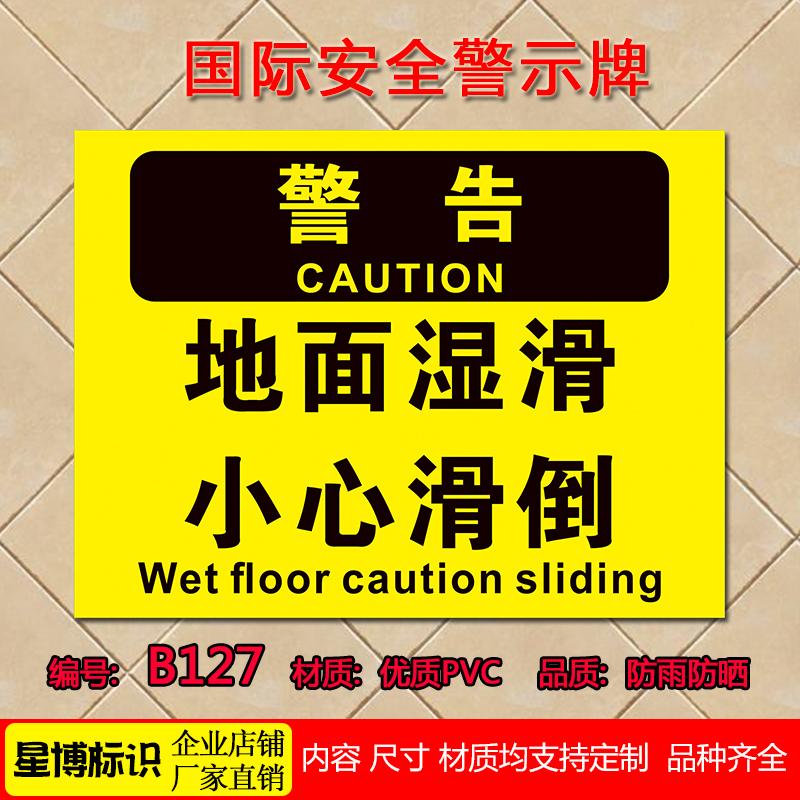 地面湿滑小心滑倒标识警示提示牌贴纸定做警告标识安全标识牌B127