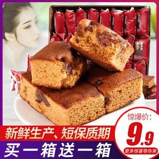 姚当家老北京枣糕面包整箱早餐蛋糕