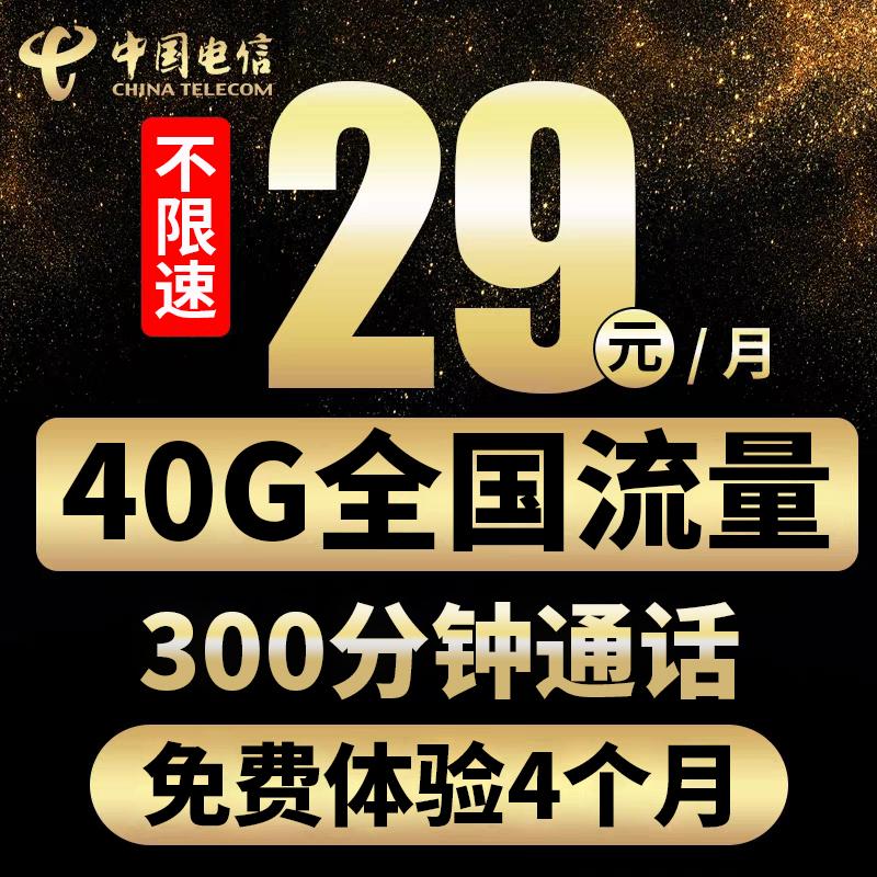 电信4g无线流量上网卡手机卡电话卡全国通用纯流量卡新卡电信卡