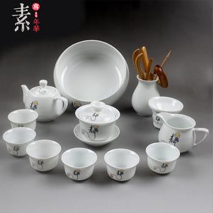家用客厅整套功夫茶具中式 简约办公室泡茶器茶壶 素写白瓷茶具套装
