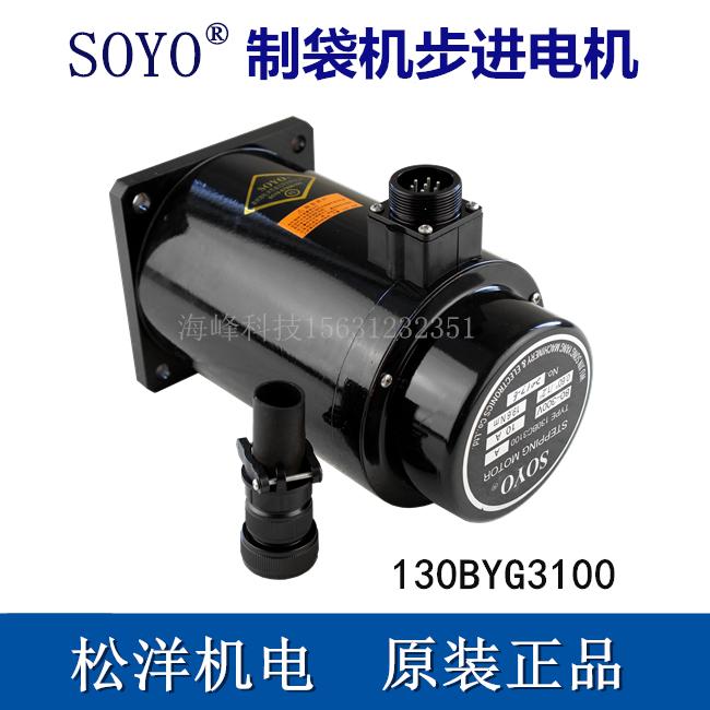 130BYG3100A三相反应式步进电机 SOYO步进电机 制袋机步进电机