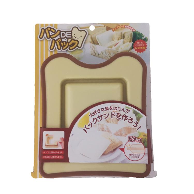 黄色便捷三明治制作器土司盒口袋面包机模具便当DIY工具