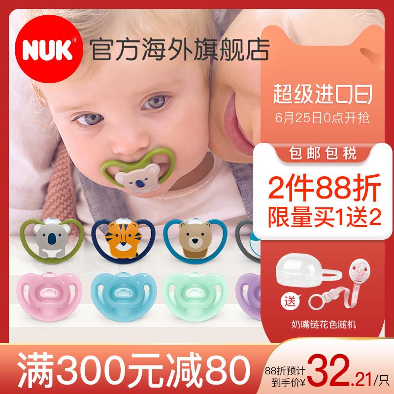 德国NUK新生儿婴儿全硅胶安抚奶嘴宝宝安睡型硅胶超软防胀气2只装