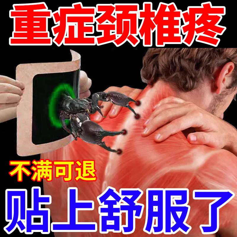 Cervical plaster cervical spondylosis cervical vertebra protrusion compression nerve dizziness hand anesthesia neck pain special plaster genuine