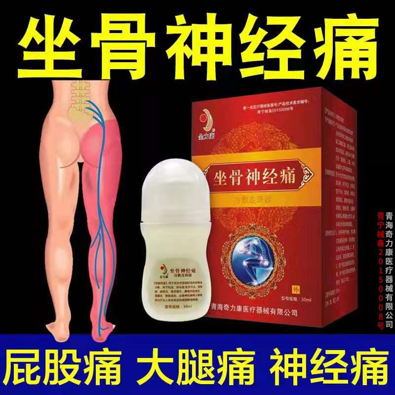 Sciatica plaster special plaster lumbar disc herniation compression nerve leg numbness buttock pain tingling genuine