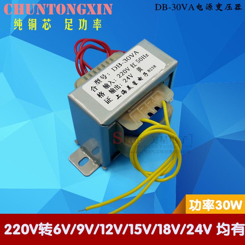[EI66变压器30W DB-30VA 220V转6V/9V/12V/15V/18V/24V/] один [/双 交流]