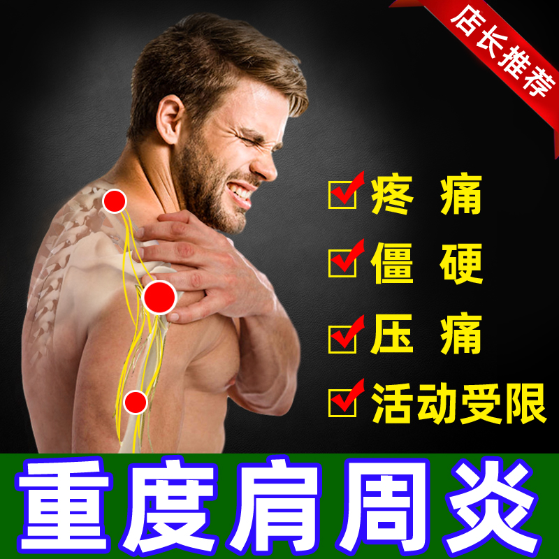 Special plaster for scapulohumeral periarthritis: shoulder pain, numbness, difficulty in lifting arm, stiff and chilly