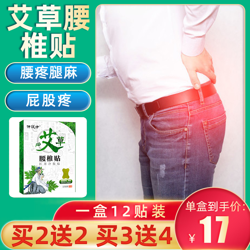 Wormwood lumbar disc herniation plaster for low back pain and lumbar muscle strain plaster for leg pain and numbness