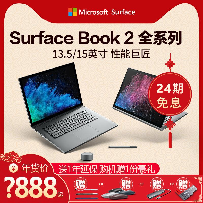 【24期免息】Microsoft/微软 Surface Book 2 平板笔记本电脑二合一i5 i7 轻薄便携可拆卸