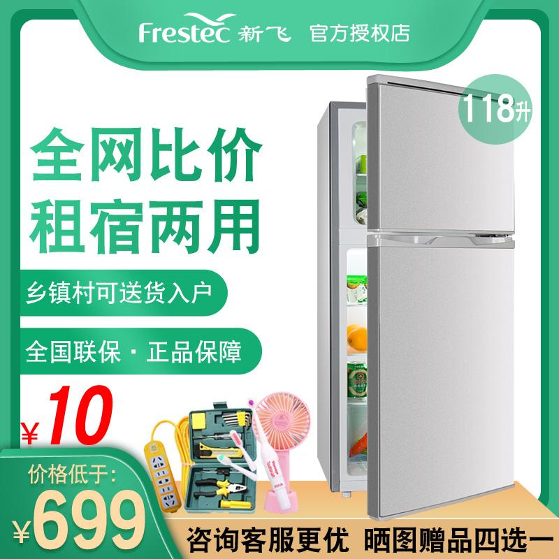FRESTECH/新飞 BCD-118L2D小冰箱家用双门宿舍两门节能小型电冰箱
