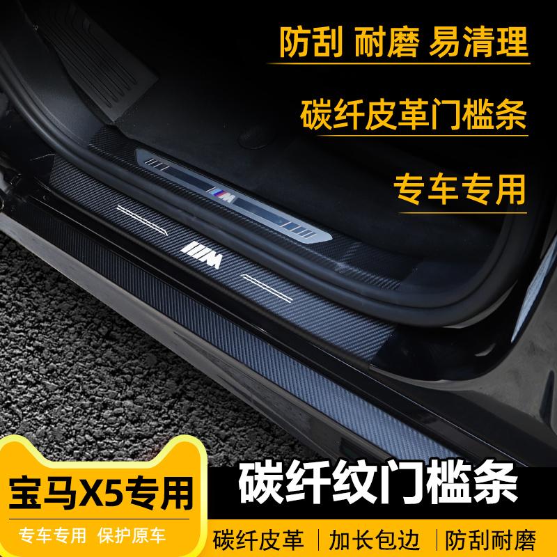 适用于2019款全新宝马X5门槛条20款改装内饰迎宾踏板防护保护条