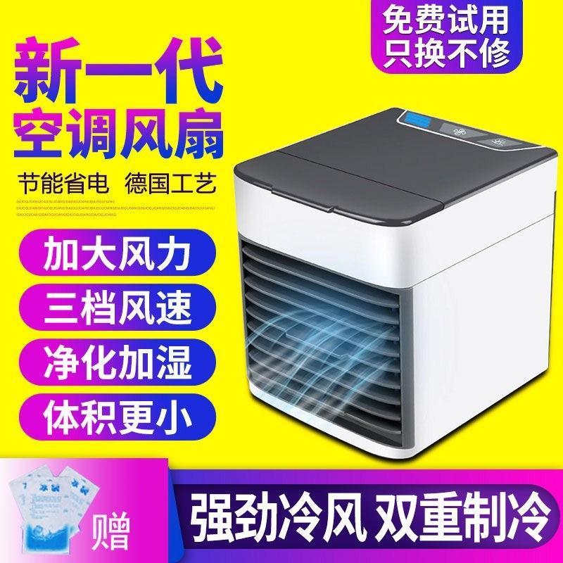 抖音空调扇冷暖两用静家用节能音小空调制冷风机迷你加水冷热风扇限9999张券