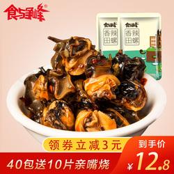 香辣田螺肉麻辣螺丝螺蛳海螺肉海鲜下饭菜熟食零食小吃即食特产
