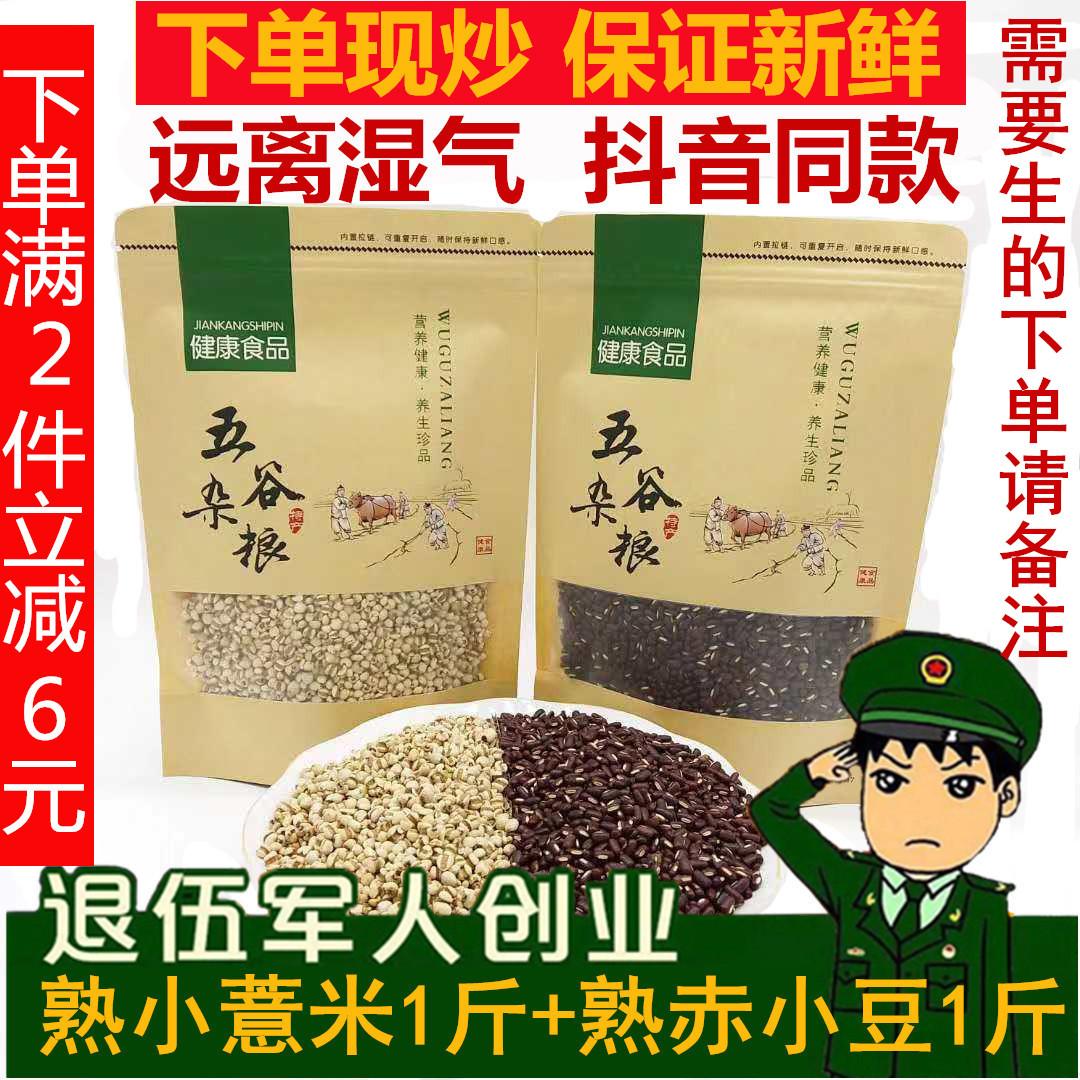 炒熟小薏米赤小豆1000克祛薏仁米赤豆红豆苡薏米仁湿茶2斤包邮