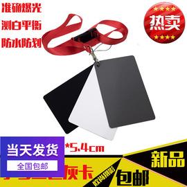 包邮便携18度灰卡白平衡卡摄影校准曝光灰板测光便携小号黑白灰板