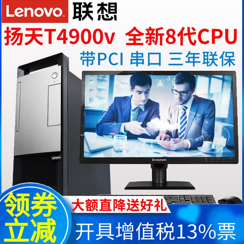 联想台式机电脑 扬天T4900D i3-7100 T4900V i3-8100 (非品牌)