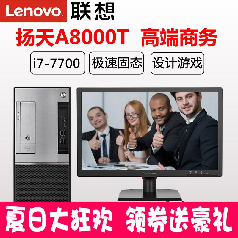 联想台式机电脑扬天A8000T i7-7700 16G 1T 256G SSD 四核独显高端设计游戏整主机A8800T