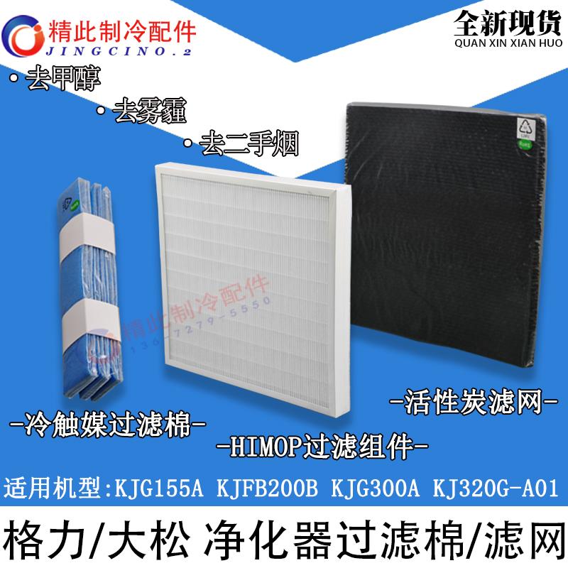 [精此制冷空调配件]原装格力大松空气净化器KJG155A月销量5件仅售50元