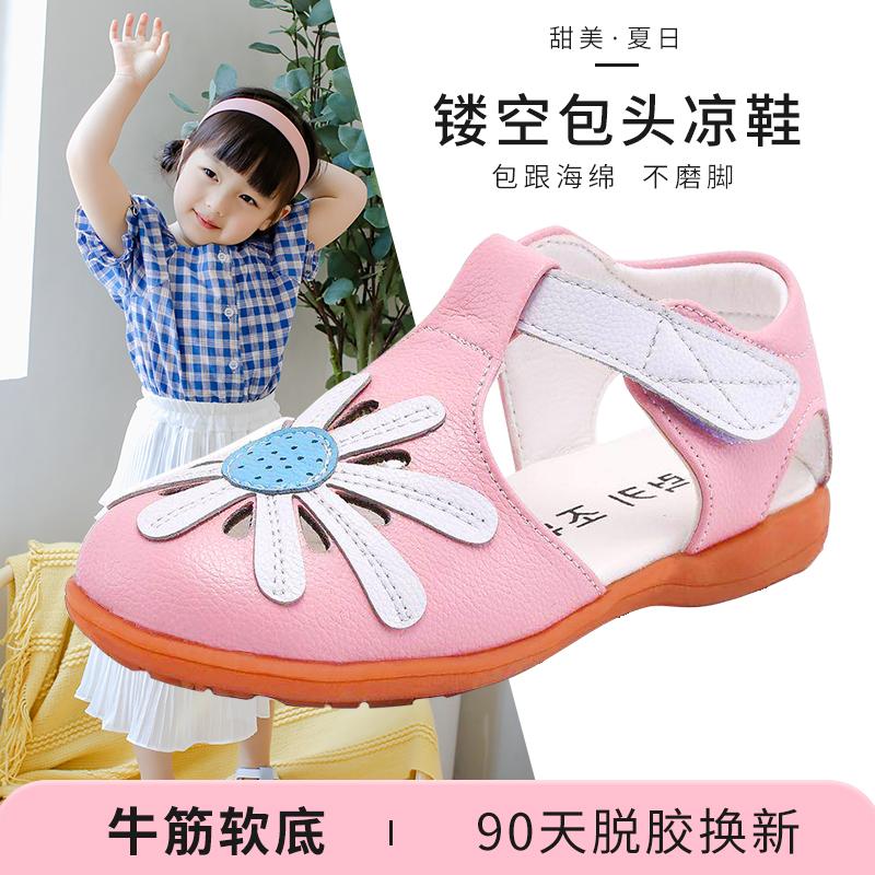 女童公主凉鞋2020夏新款韩版网红仙女风可爱真皮软底镂空包头凉鞋