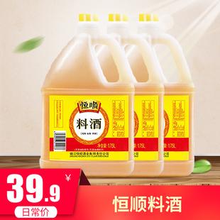 恒顺镇江特产料酒1.75L*3桶装家庭装调味增鲜调味料黄酒