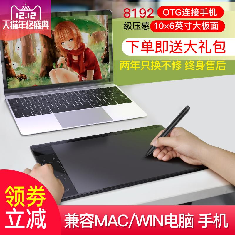 绘客T30数位板手绘板电脑绘画板电子绘图板手写板输入板写字板