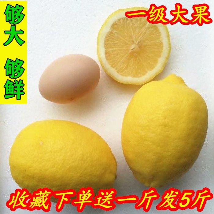 收藏下单送1斤发一级黄柠檬水果(用14.39元券)