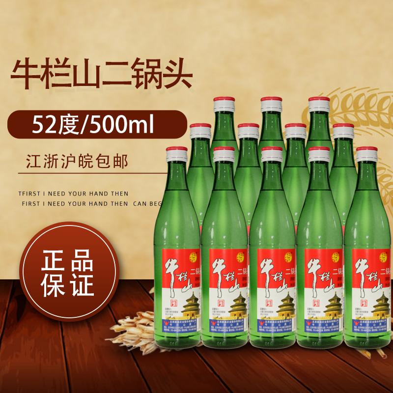 北京牛栏山二锅头绿牛二清香型52度500ml整箱装12瓶 纯粮食酒白酒