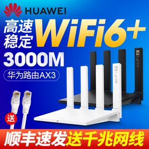 【顺丰速发】华为wifi6+ax3增强器
