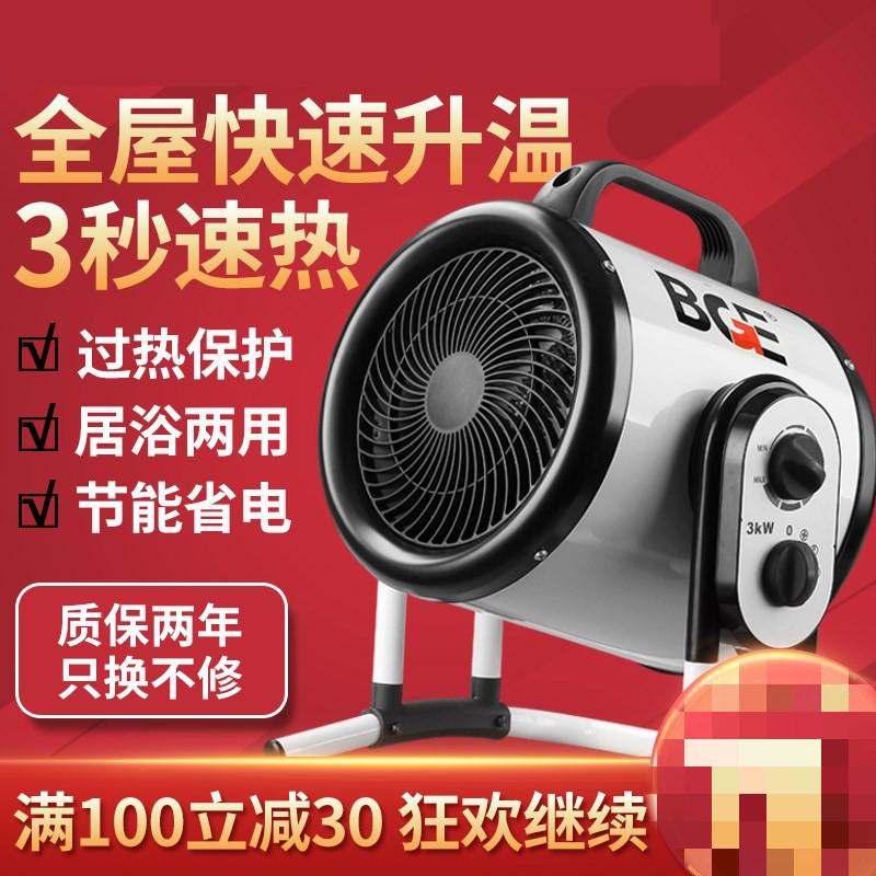 家电热风炉家用小型热电进口暖风机
