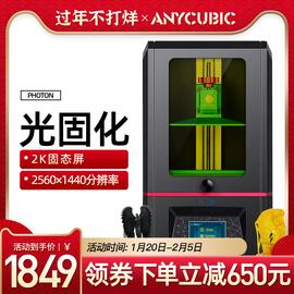 Anycubic/纵维立方 光固化3D打印机 PHOTON LCD 2K屏 桌面高精度 工业级图片