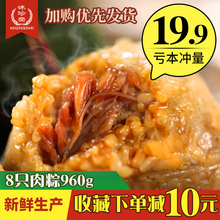 嘉兴粽子肉粽120g*8只