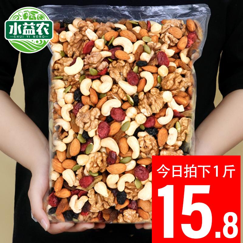 每日坚果500g混合坚果儿童孕妇干果零食混合装散装大礼包坚果袋装