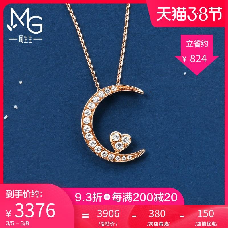 周生生18k金爱情密语月亮钻石项链