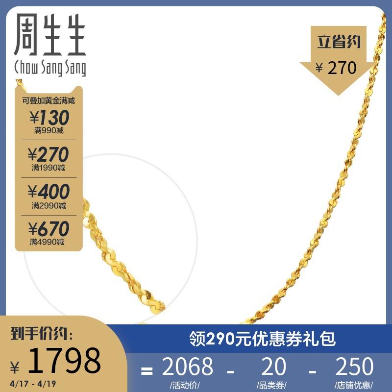 周生生珠宝 饰满天星黄金饰项链女款素链09263n计价
