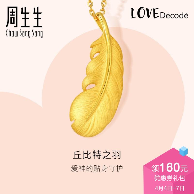 周生生足金Love Decode愛情密語系列羽毛黃金吊墜86820P