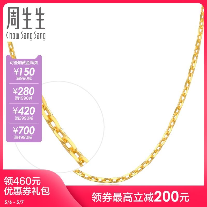 周生生珠宝黄金项链 万字项链百搭素链子 09251N计价