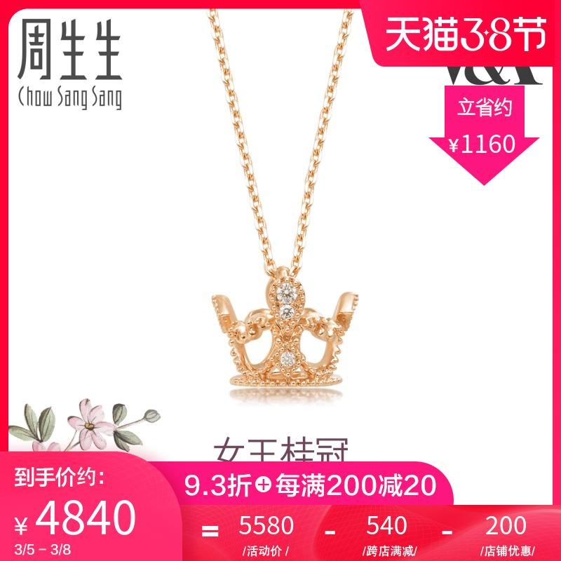 周生生钻石18k金v a女王桂冠项链