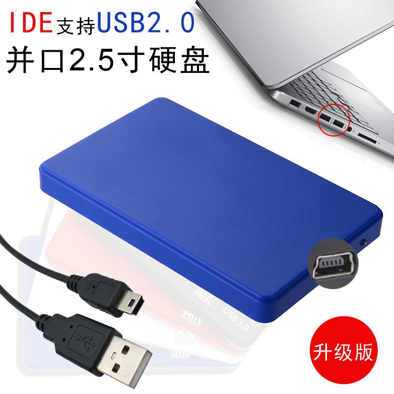 2.5寸硬盘盒并口ide转USB2.0外置改装移动老旧针式笔记本硬盘壳子
