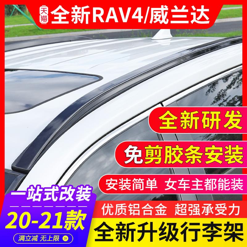 2021款丰田RAV4荣放行李架原厂威兰达车顶架原装专用配件rv改装饰