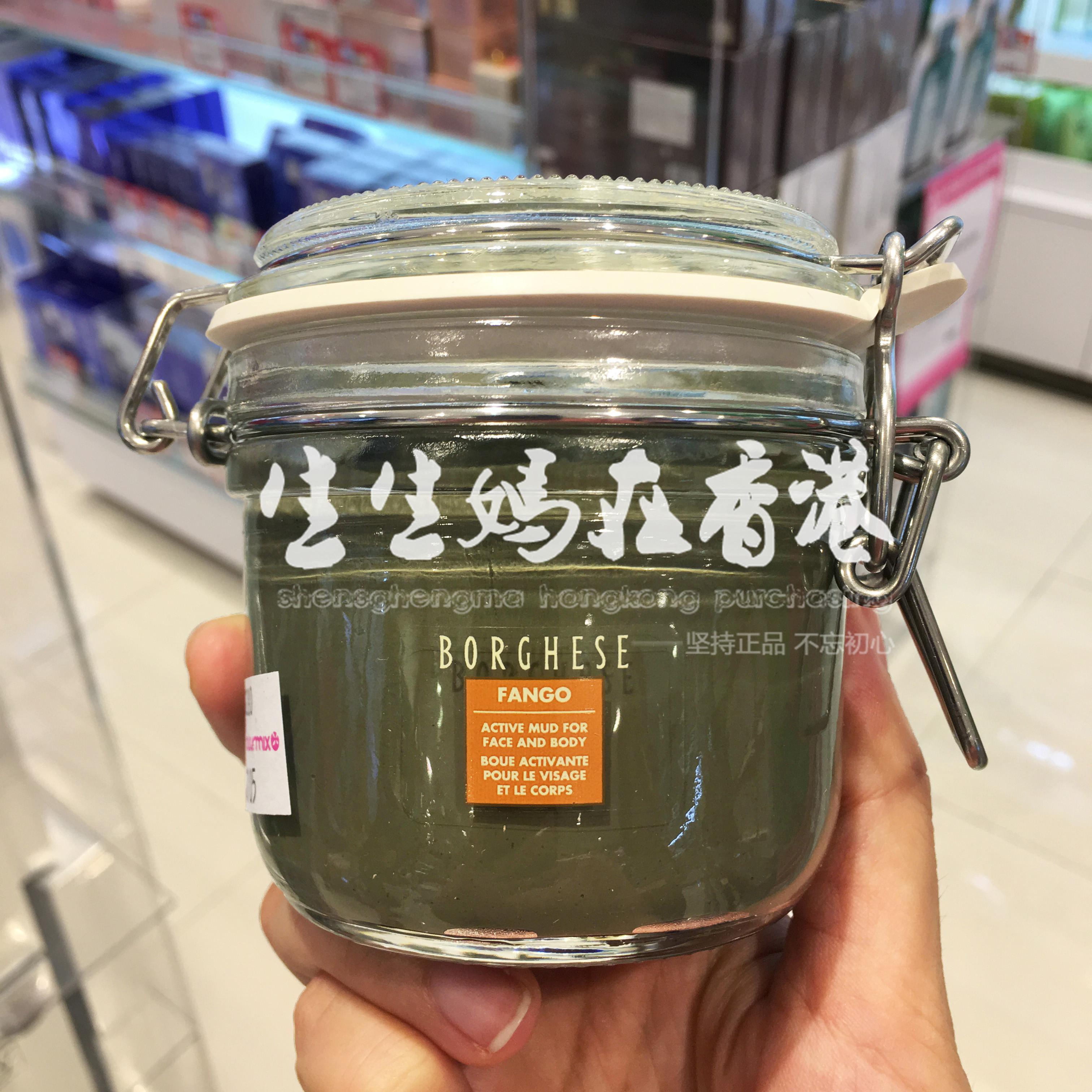 生生妈在香港  Borghese贝佳斯 深层清洁矿物绿泥浆面膜去黑头