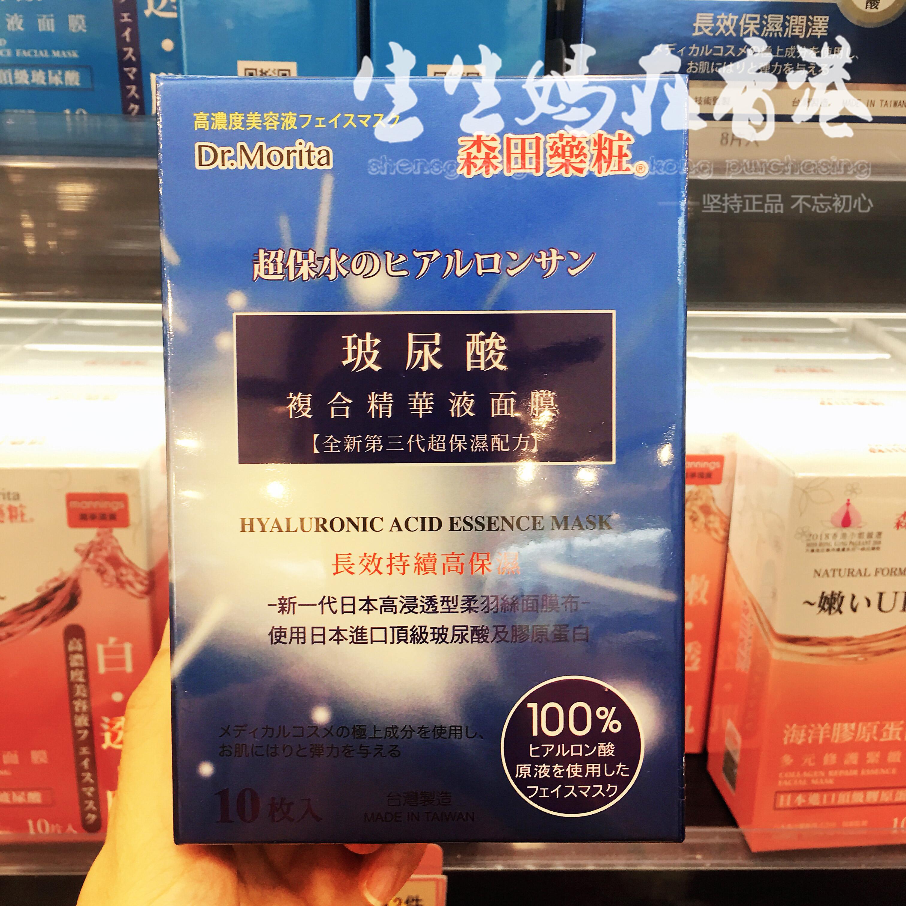 生生妈在香港  森田药妆 玻尿酸复合原液面膜贴10片 长效微导保湿