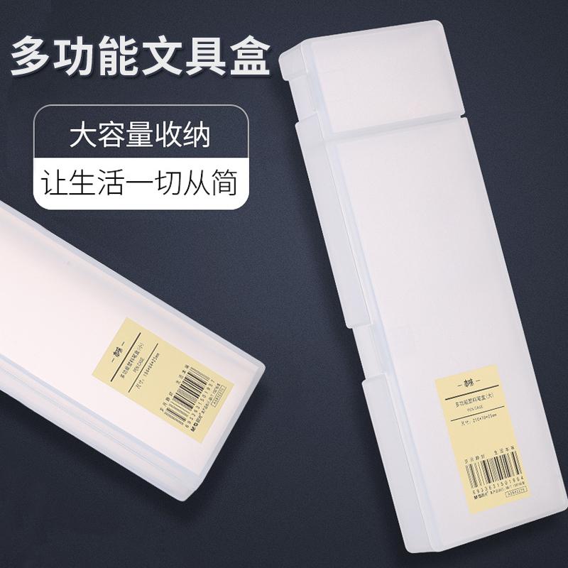 晨光本味透明笔盒韩国简约女生高中生无印风大容量塑料磨砂笔盒