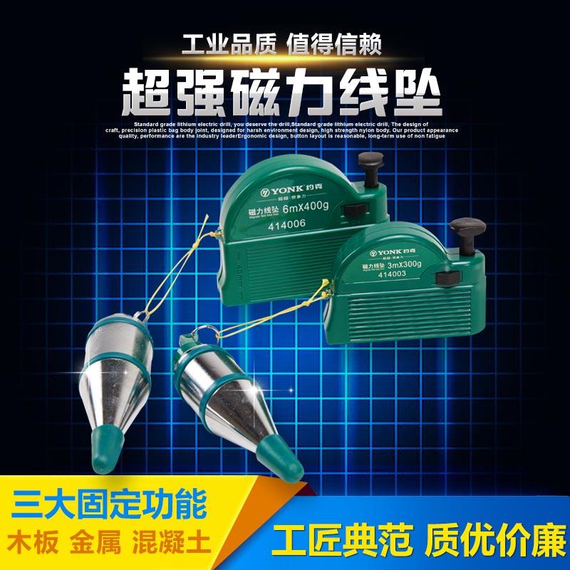 约克磁性线坠吊线锤线垂磁力吊锤垂直线锤自动高精度掉线陀线锥