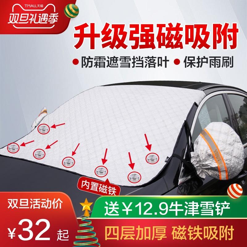 汽车防雪挡前挡风玻璃车窗遮雪挡风挡被防霜罩防雪布小车冬季防冻