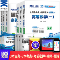 Tian an official adult to prepare for the preparation of the 2019 adult of the special promotion of this textbook + years of real questions into the examination of the Test books Science and engineering questions of political English higher mathematics 10% Examination of the special promotion of this textbook