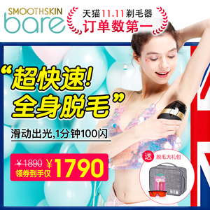 领100元券购买Smoothskin Bare家用激光脱毛仪冰点脱毛器全身私处脱毛神器