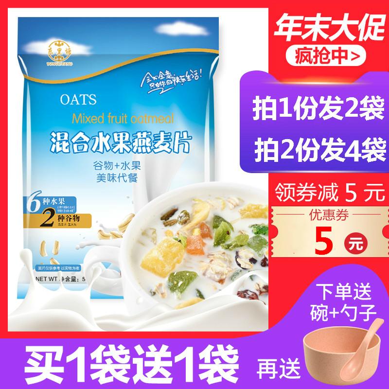 混合水果燕麦片免煮冲泡即食冲饮谷物营养早餐燕麦片营养粥